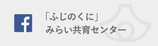 静岡県立大学 「ふじのくに」みらい共育センター Facebook