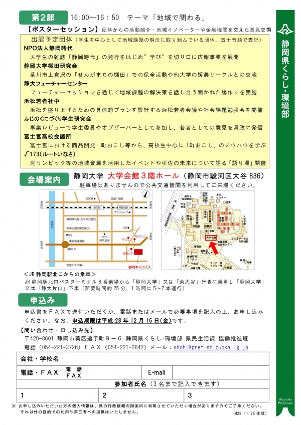 地域イノベーターフォーラム2016(裏)