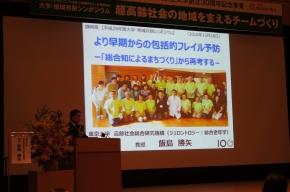 基調講演 東京大学高齢社会研究機構 飯島勝矢教授