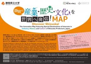 観光マップ(表紙)