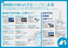 産業・イノベーションマップ:国際関係学部 宮崎先生