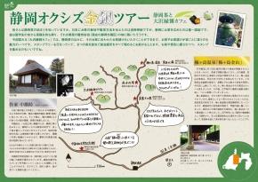 文学・歴史マップ:国際関係学部 細川先生