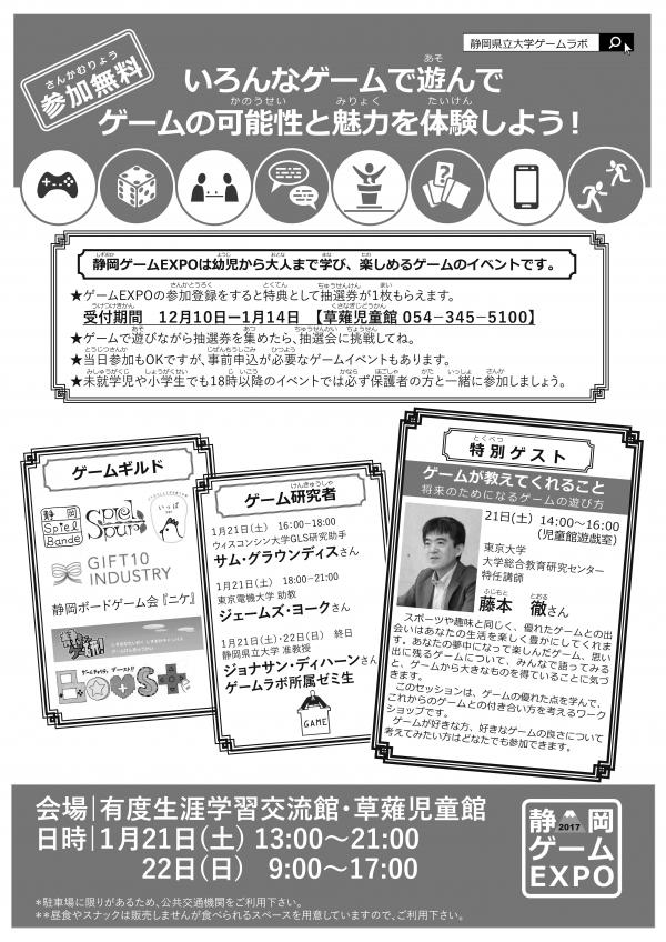 静岡ゲームEXPO2017チラシ