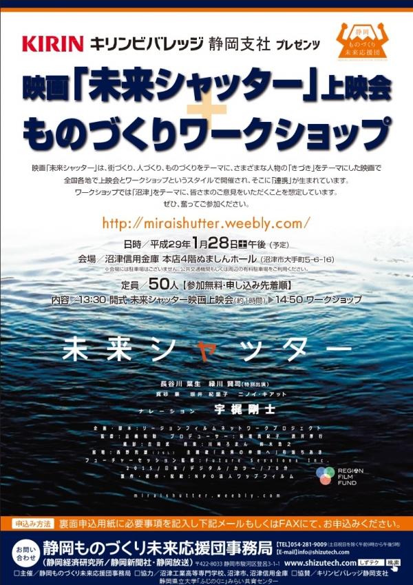 未来シャッター上映会+ワークショップ チラシ