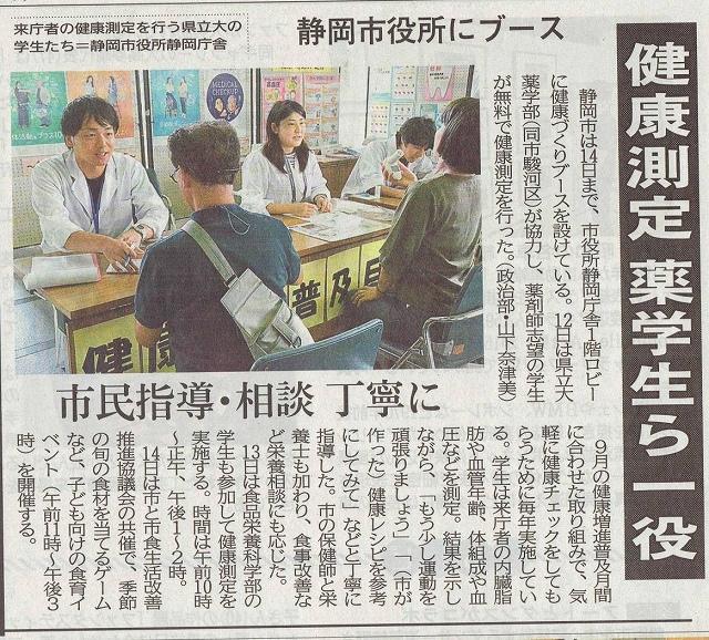 9月13日静岡新聞